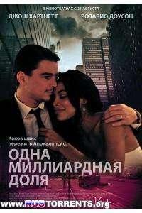 Одна миллиардная доля | Blu-Ray Remux 1080p | P