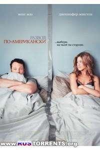 Развод по-американски | BDRip 720p
