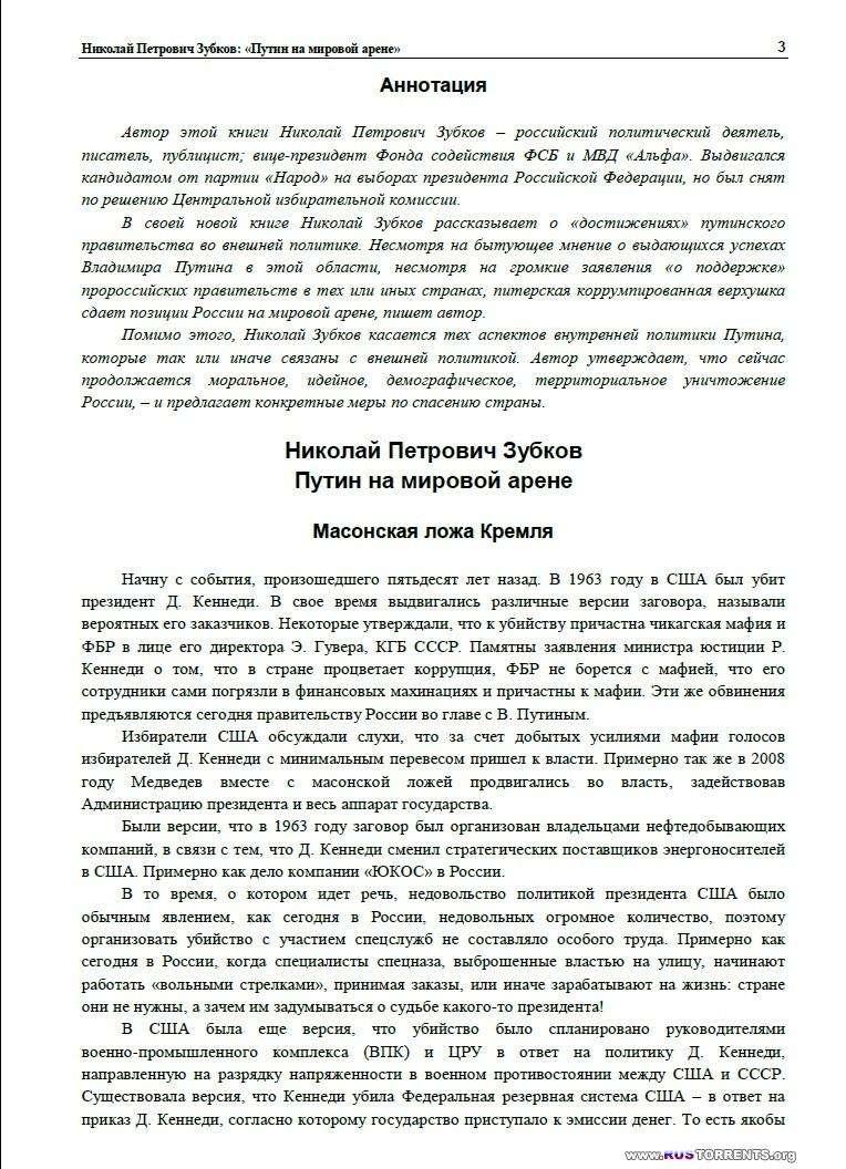 Николай Зубков - Путин на мировой арене | PDF