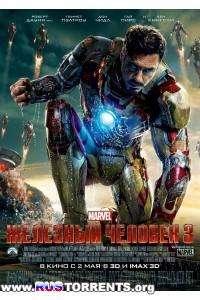 Железный человек 3 | Blu-Ray 1080p | Лицензия