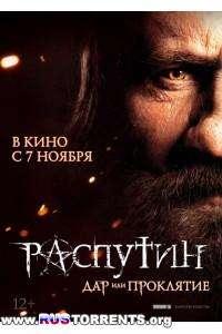 Распутин | DVD-5  | Лицензия