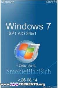 Windows 7 SP1 (x86/x64) + Office 2013 SP1 AIO 26in1 by SmokieBlahBlah 26.08.14 RUS