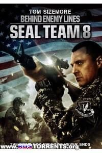 Команда восемь: В тылу врага | BDRip 1080p | НТВ