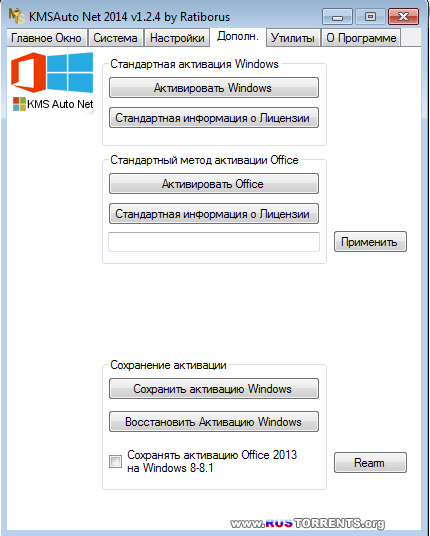 KMSAuto Net 2014 1.2.4.1 | PC | Portable