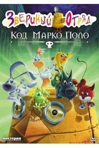 Звериный отряд. Код Марко Поло | DVDRip