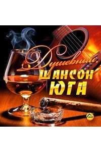 Сборник - Душевный Шансон Юга | MP3