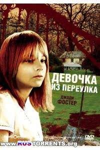 Девочка из переулка | DVDRip