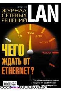 Журнал сетевых решений LAN №9