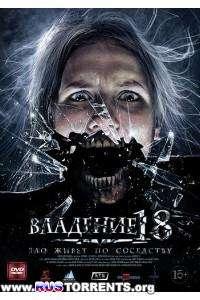 Владение 18 | DVD5 R5 | Лицензия