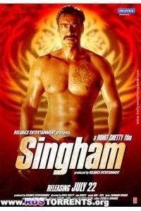 Сингам | DVDRip | L1