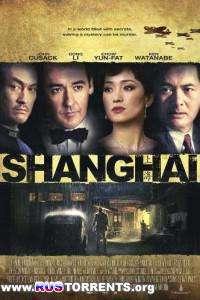 Шанхай | HDRip