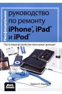 Тимоти Л. Уорнер - Неофициальное руководство по ремонту iPhone, iPad и iPod | DJVU