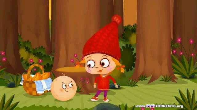 Машины сказки - Красная шапочка