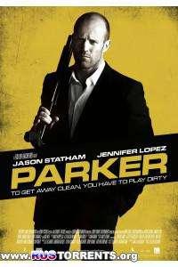 Паркер | HDRip | Лицензия