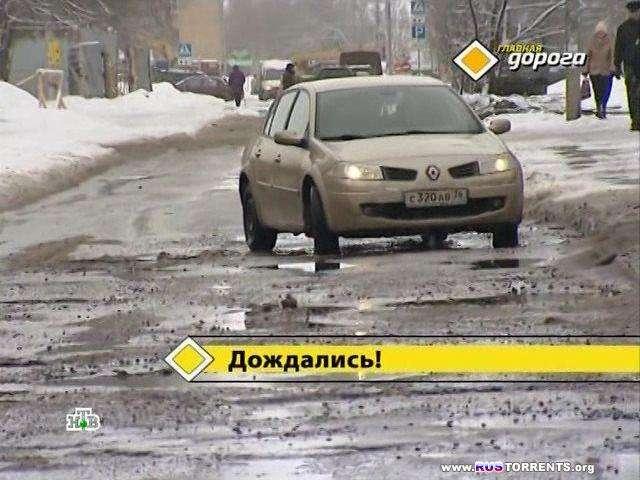 Главная дорога (Эфир от 13.04. ) | SATRip