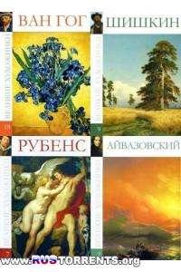 Серия альбомов: Великие художники (62 альбома)