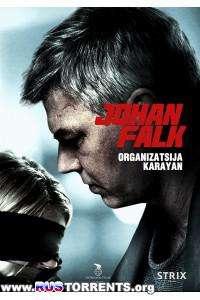 Йон Фалк: Организация Караян