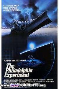 Филадельфийский эксперимент | BDRip | D