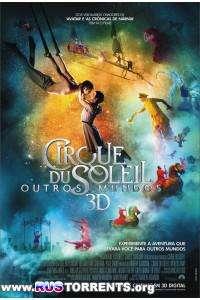 Цирк дю Солей: Сказочный мир   BDRip 1080p   3D-Video