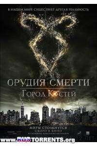 Орудия смерти: Город костей | BDRip 720p | Лицензия