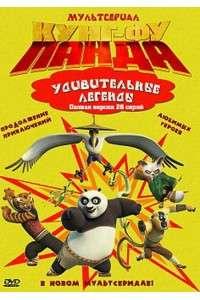 Кунг-фу Панда: Захватывающие легенды [01 сезон: 01-26 серии из 26] | WEB-DLRip