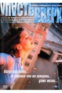 Упасть вверх | DVDRip