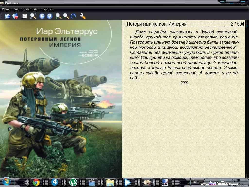Собрание сочинений (52 книги) / Иар Эльтеррус