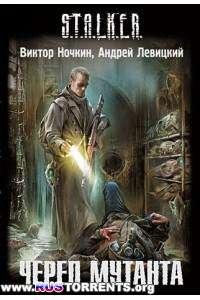 S.T.A.L.K.E.R. Череп мутанта - Виктор Ночкин, Андрей Левицкий