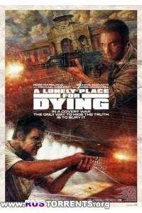 Одинокое место для смерти | DVDRip