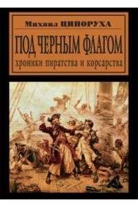 Михаил Ципоруха | Под черным флагом. Хроники пиратства и корсарства. | PDF