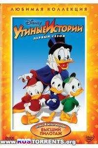 Утиные истории (1 - 100 серии) | DVDrip, SATRip
