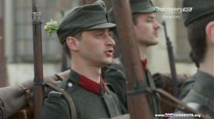 Дневники великой войны [S01] | HDTVRip | P1
