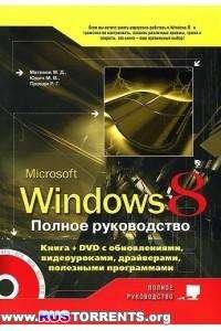 М. Матвеев, М. Юдин, Р. Прокди - Microsoft Windows 8. Полное руководство | PDF