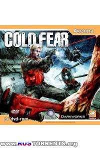 Холодный страх