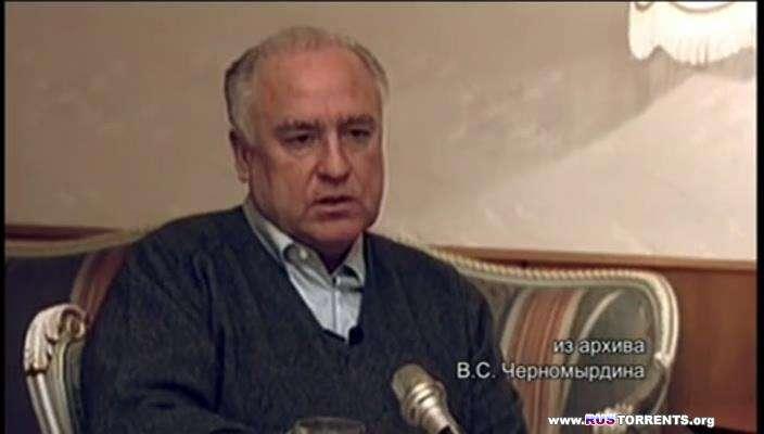Виктор Черномырдин. В харизме надо родиться | TVRip