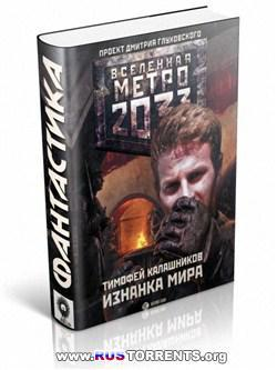 Тимофей Калашников - Метро 2033. Изнанка мира