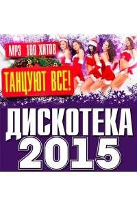Сборник - Дискотека 2015 - Танцуют Все! | MP3