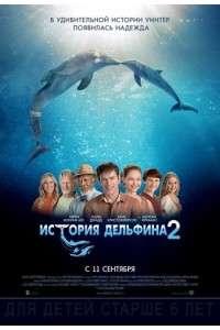 История дельфина 2 | BDRip 1080p | Чистый звук