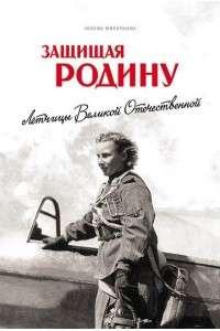 Любовь Виноградова - Защищая Родину. Летчицы Великой Отечественной | FB2