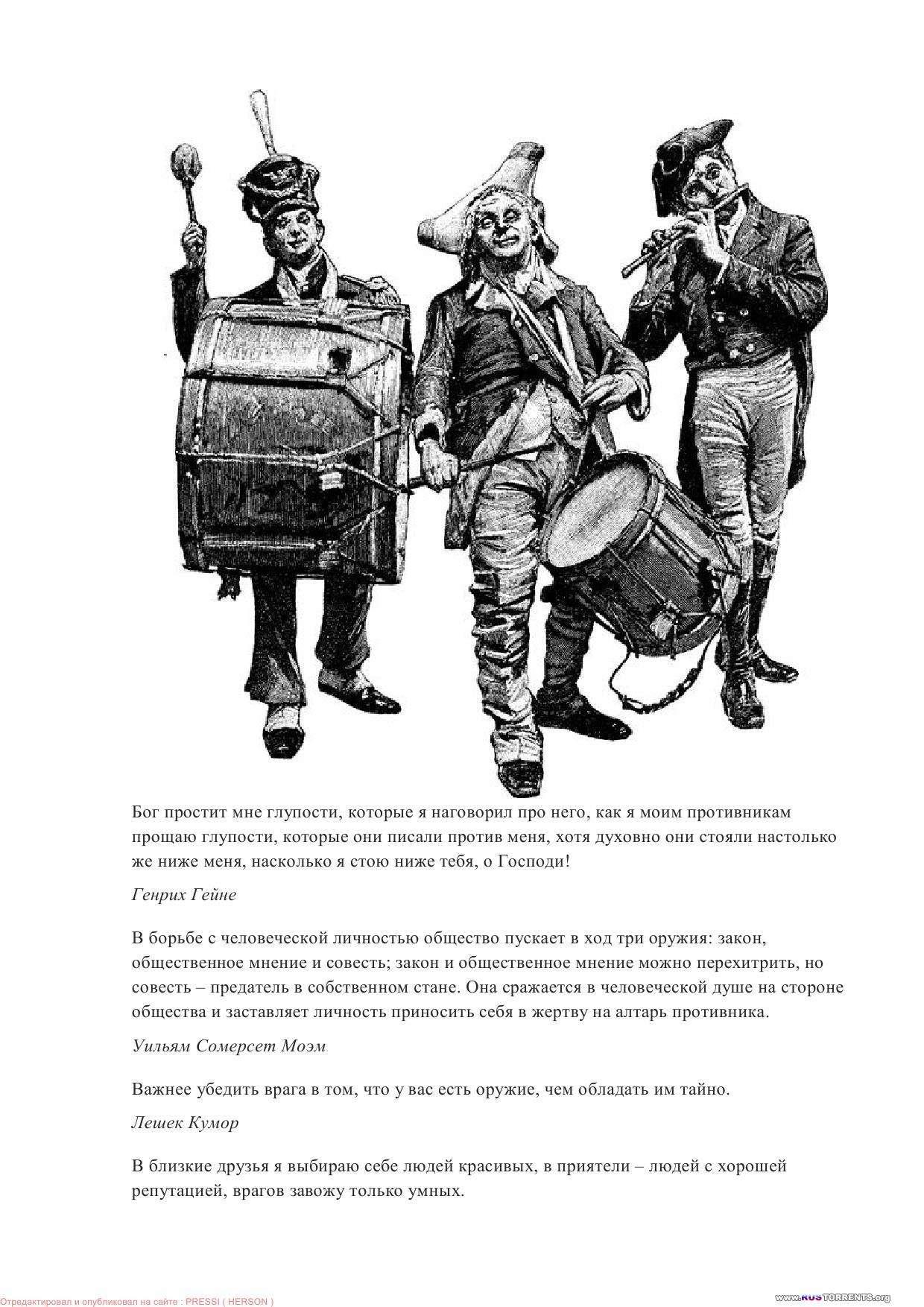 Афоризмы. Война и мир | PDF