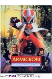 Армикрон в незаконной власти | VHSRip