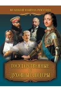 Владислав Артемов - Государственные и духовные лидеры | FB2