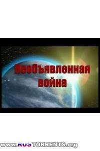 Необъявленная война./  Операция