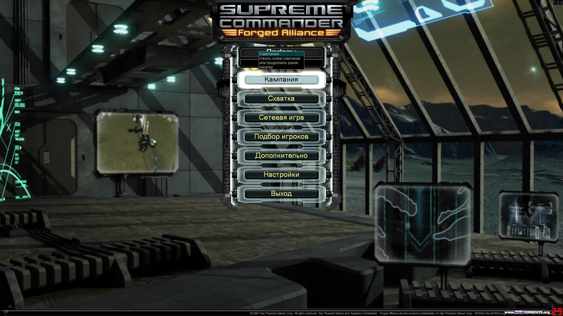 Supreme Commander: Forged Alliance.v1.6.6 | PC | Stem-FullRip R.G.Origins