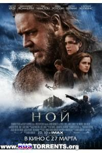 Ной | BDRip 1080p | 3D-Video | halfOU | Лицензия