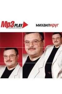 Михаил Круг - MP3 Play. Музыкальная коллекция | MP3