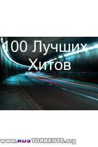 Европа плюс - 100 лучших хитов