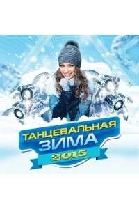 VA - Танцевальная Зима 2015 | MP3