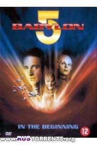 Вавилон 5 (Season 0)