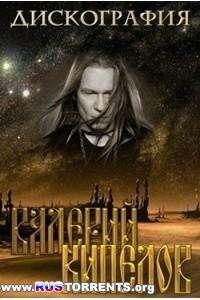 Валерий Кипелов - Дискография | MP3